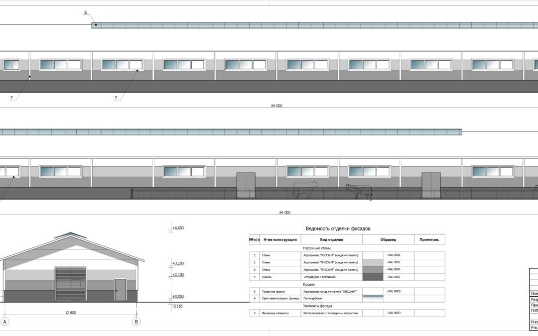 Выполнен проект и получено разрешение на строительство объекта «Животноводческий комплекс для привязного содержания крупного рогатого скота»