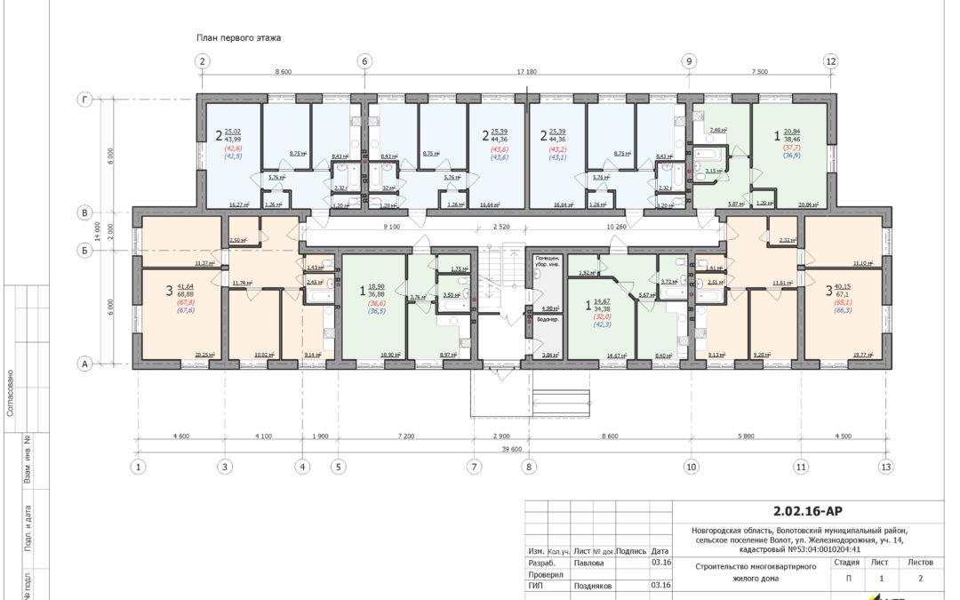 Выполнен проект  многоквартирного жилого дома в д. Волот